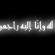 ابوعمر ينعي جده عبدالرحيم مدني