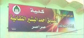 معتمد الحصاحيصا تفقد كلية الصديق احمد البشير التقنية
