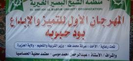 منظمة الشيخ البصير تنظم مهرجان الابداع الاول للمتفوقين من ابناء منطقة الحلاوين