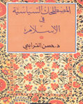 المصطلحات السياسية في الإسلام