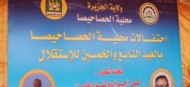 والي ولاية الجزيرة يشهد احتفالات الحصاحيصا بالاستقلال