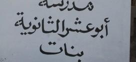 المعتمد يقرع جرس بداية امتحانات الشهادة السودانية2015 بابوعشر