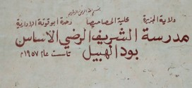 معتمد الحصاحيصا يقف علي سير امتحانات الأساس بوحدة أبوقوتة