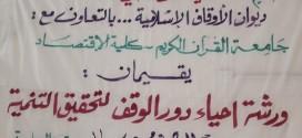 الحصاحيصا تشهد ورشة  لإحياء دور الوقف لتحقيق التنمية