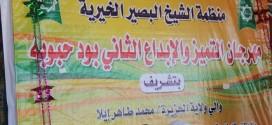 منظمة الشيخ البصير الخيرية تقيم مهرجان التميز والإبداع الثاني بودحبوبه