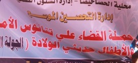 انطلاقة حملة القضاء علي تتانوس الأمهات بمحلية الحصاحيصا