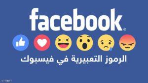 الرموز التعبيرية في فيسبوك تنتهك الخصوصية وفقا للشرطة البلجيكية
