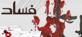 تقرير رسمي: تورط وكلاء ومستشارين بوزارة العدل وهيئات حكومية في قضايا فساد مالي