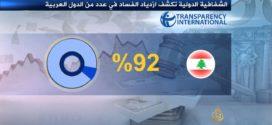 تقرير دولي: ازدياد الفساد بتسع دول عربية