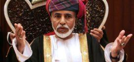 مصير مضطرب ينتظر عمان بعد رحيل السلطان
