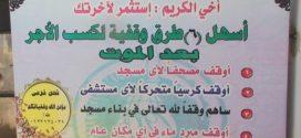 معتمد الحصاحيصا يتفقد هيئة الاوقاف الاسلامية بالحصاحيصا