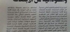 قطر تستبعد الجامعات السودانية من قائمة الابتعاث
