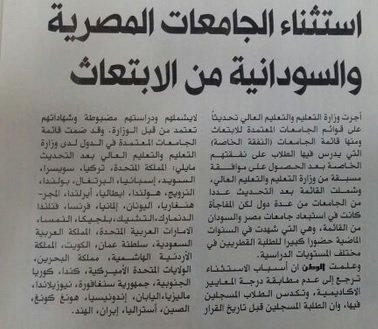 جامعات سودانيه