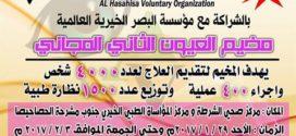 مخيم العيون المجانى يوم 30 يناير بدلاً عن 29
