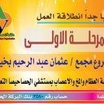 مجمع عثمان عبدالرحيم بمستشفي  الحصاحيصا